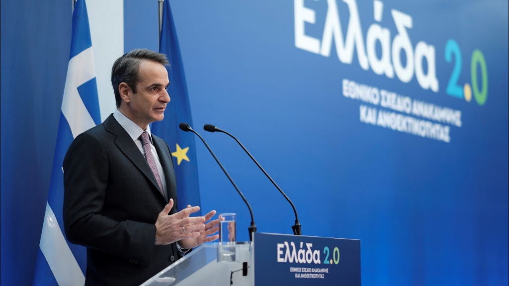 PM's speech at the presentation of the GREECE 2.0 National Recovery and Resilience Plan | Ο Πρωθυπουργός της Ελληνικής Δημοκρατίας
